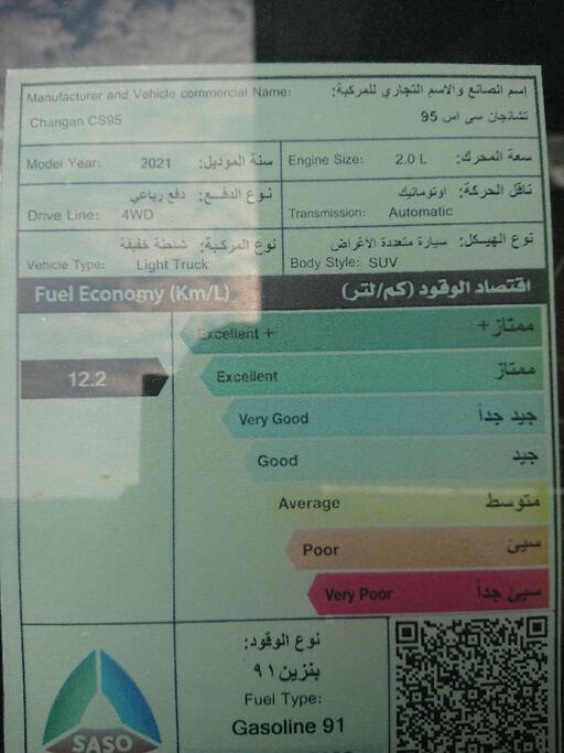 تقدم بطلب شراء شانجان CS95 Platinum 2021 نص فل دبل - 63017 - صوره