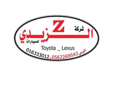 شركة الزيدي التجارية للسيارات