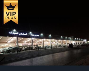معرض محمد علي السهيمي للسيارات.