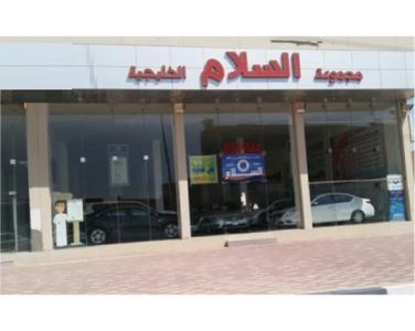 معرض متعدد الفروع السلام الخليجية - الأحساء