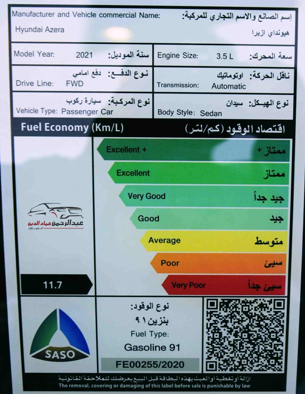هونداي ازيرا 2021   3.5 CC سمارت ( استاندر)  سعودي  للبيع في الرياض - السعودية - صورة كبيرة - 11