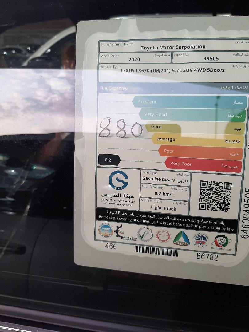 مباع - لكزس LX570  دايموند 2020 خليجي فل جديد للبيع في الرياض - السعودية - صورة كبيرة - 7