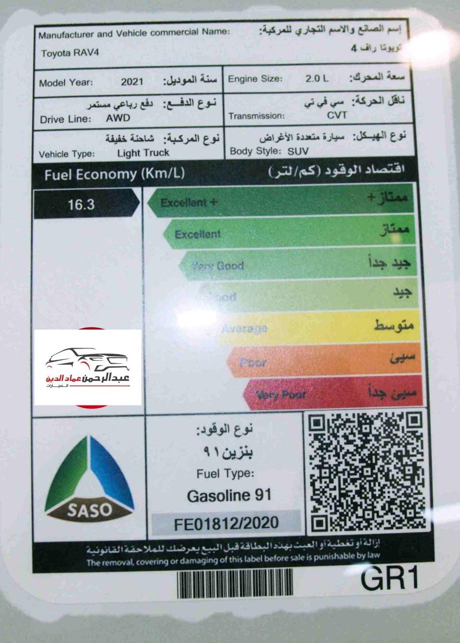 تويوتا راف فور 2021  فتحه XLE  فل بنزين سعودي  للبيع في الرياض - السعودية - صورة كبيرة - 11