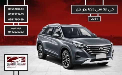 جي ايه سي GS5 سعودي 2021 نص فل جديد