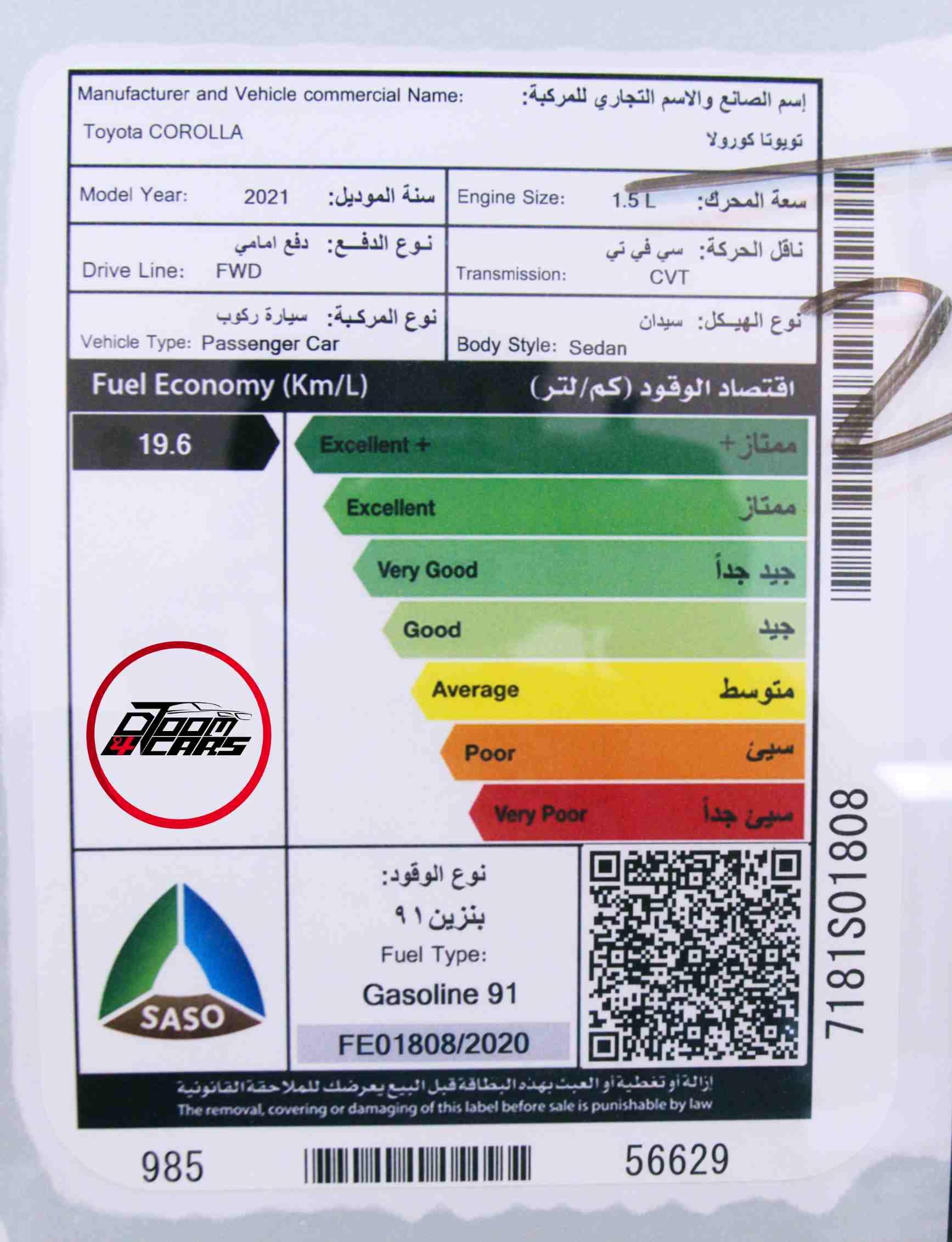 تويوتا كورولا 2021 XLi ستاندر طيس  سعودي  للبيع في الرياض - السعودية - صورة كبيرة - 11