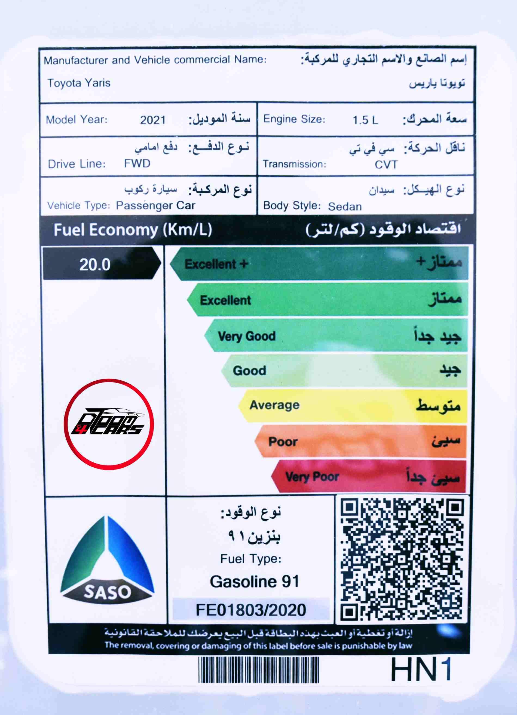 تويوتا يارس 2021 طيس Y شاشة سعودي جديد للبيع في الرياض - السعودية - صورة كبيرة - 1