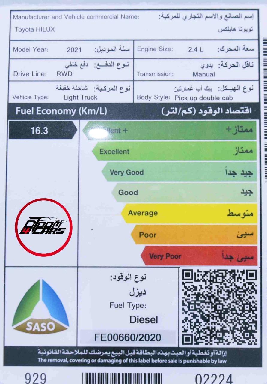 تويوتا هايلكس 2021 غمارتين GL ديزل سعودي جديد  للبيع في الرياض - السعودية - صورة كبيرة - 9