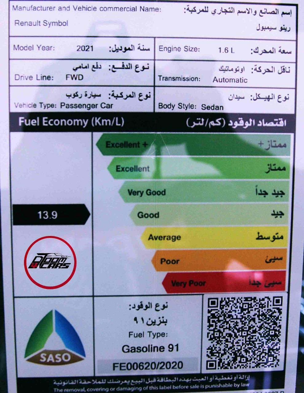 رينو سيمبول 2021 ستاندر سعودي جديد  للبيع في الرياض - السعودية - صورة كبيرة - 9