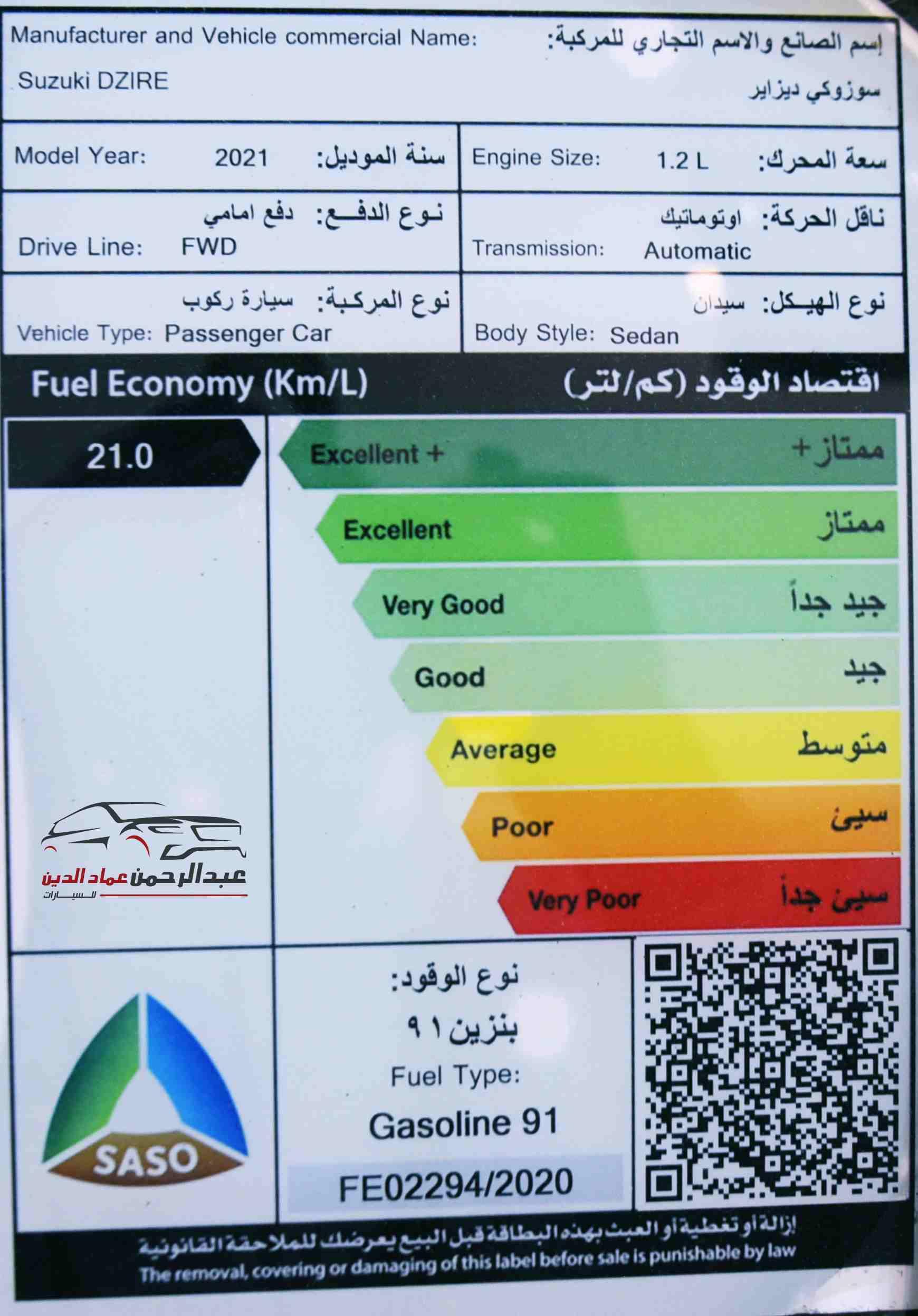 سوزوكي ديزاير 2021 ستاندر سعودي جديد-شامل الضريبه للبيع في الرياض - السعودية - صورة كبيرة - 8