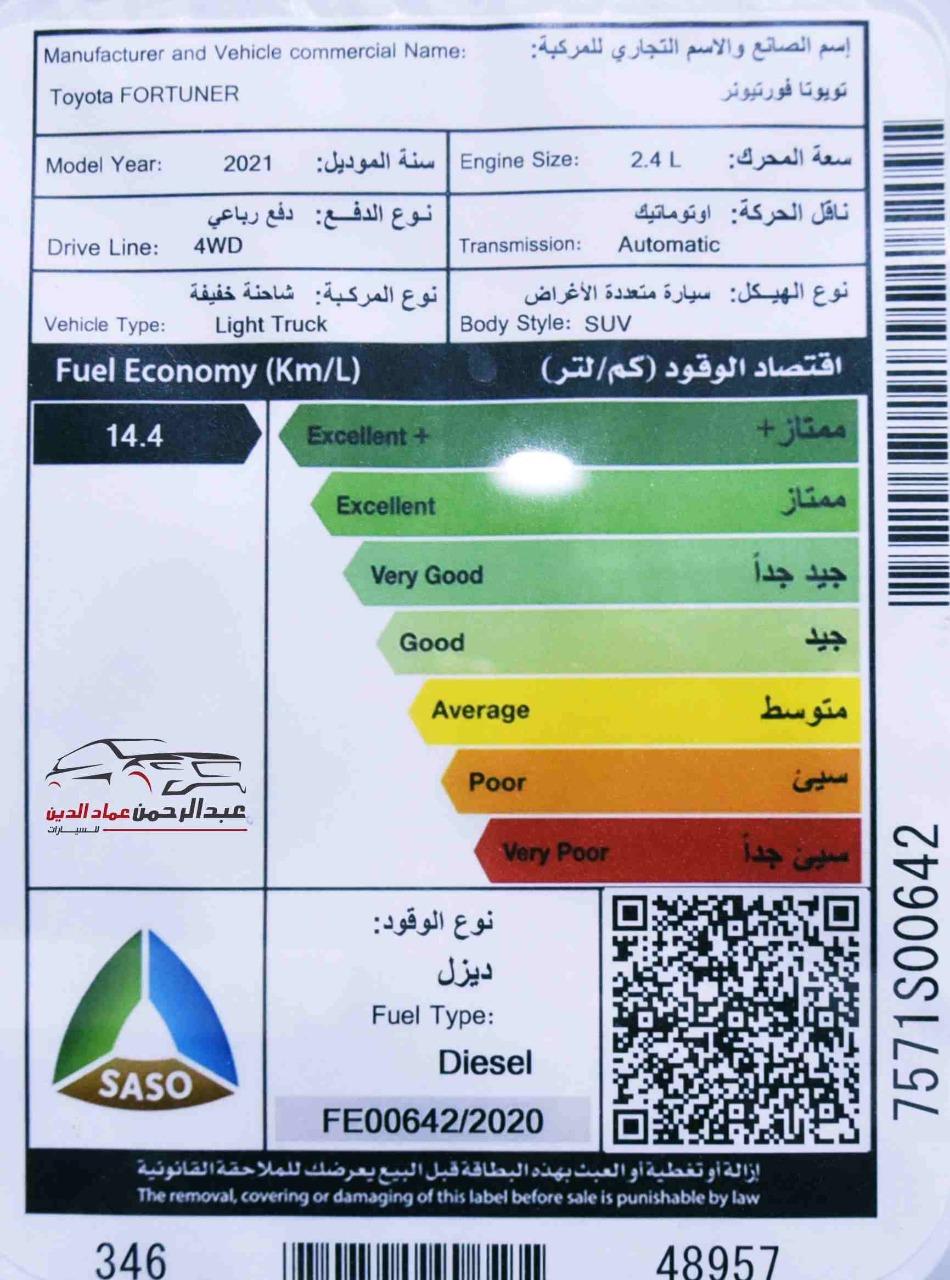 تويوتا فورتشنر 2021  GX2 ديزل  دبل سعودي  للبيع في الرياض - السعودية - صورة كبيرة - 10