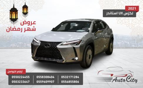 سيارة لكزس UX 2021 استاندر سعودي للبيع
