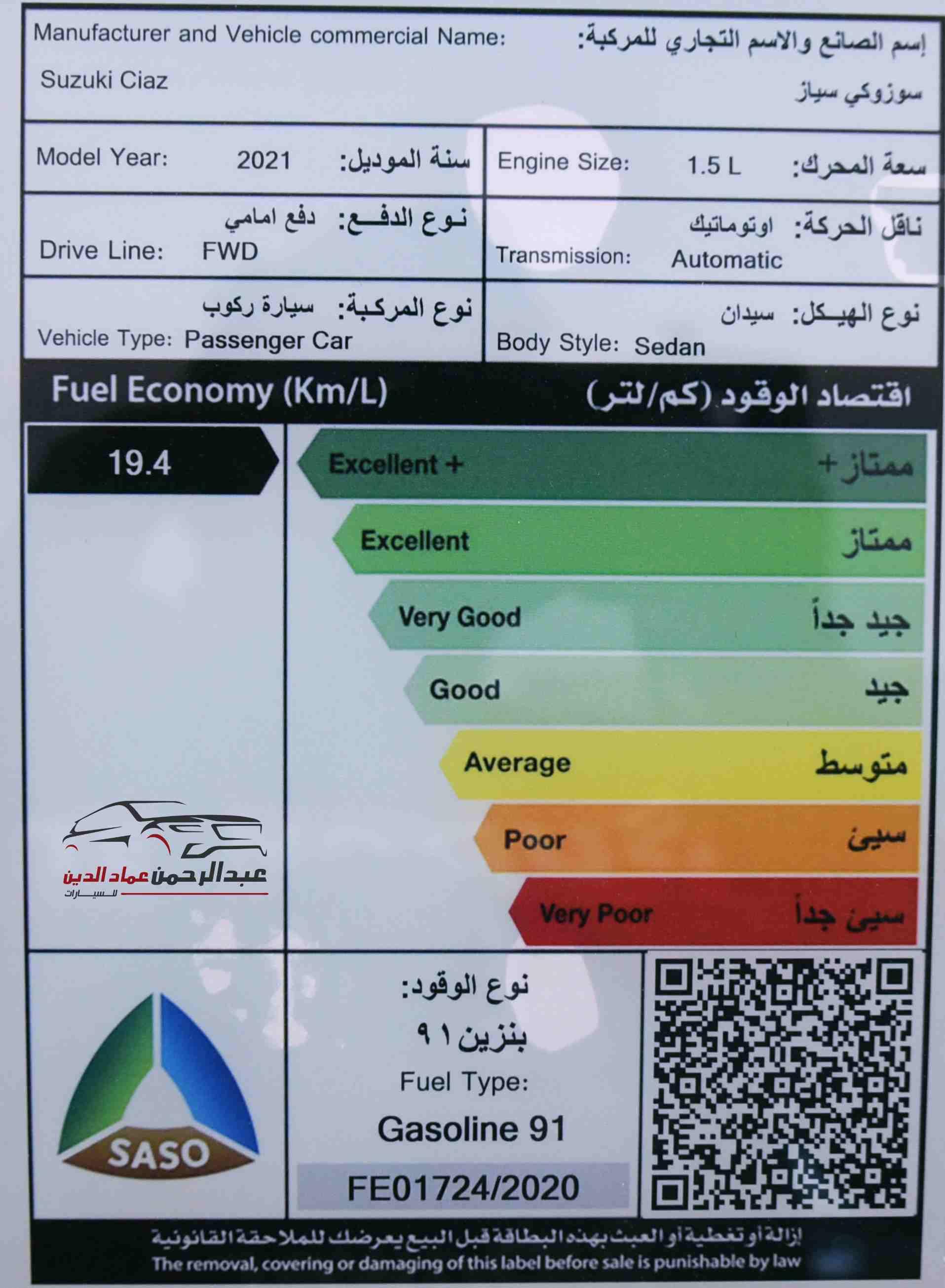 سوزوكي سياز 2021 ستاندر GL سعودي جديد للبيع في الرياض - السعودية - صورة كبيرة - 9
