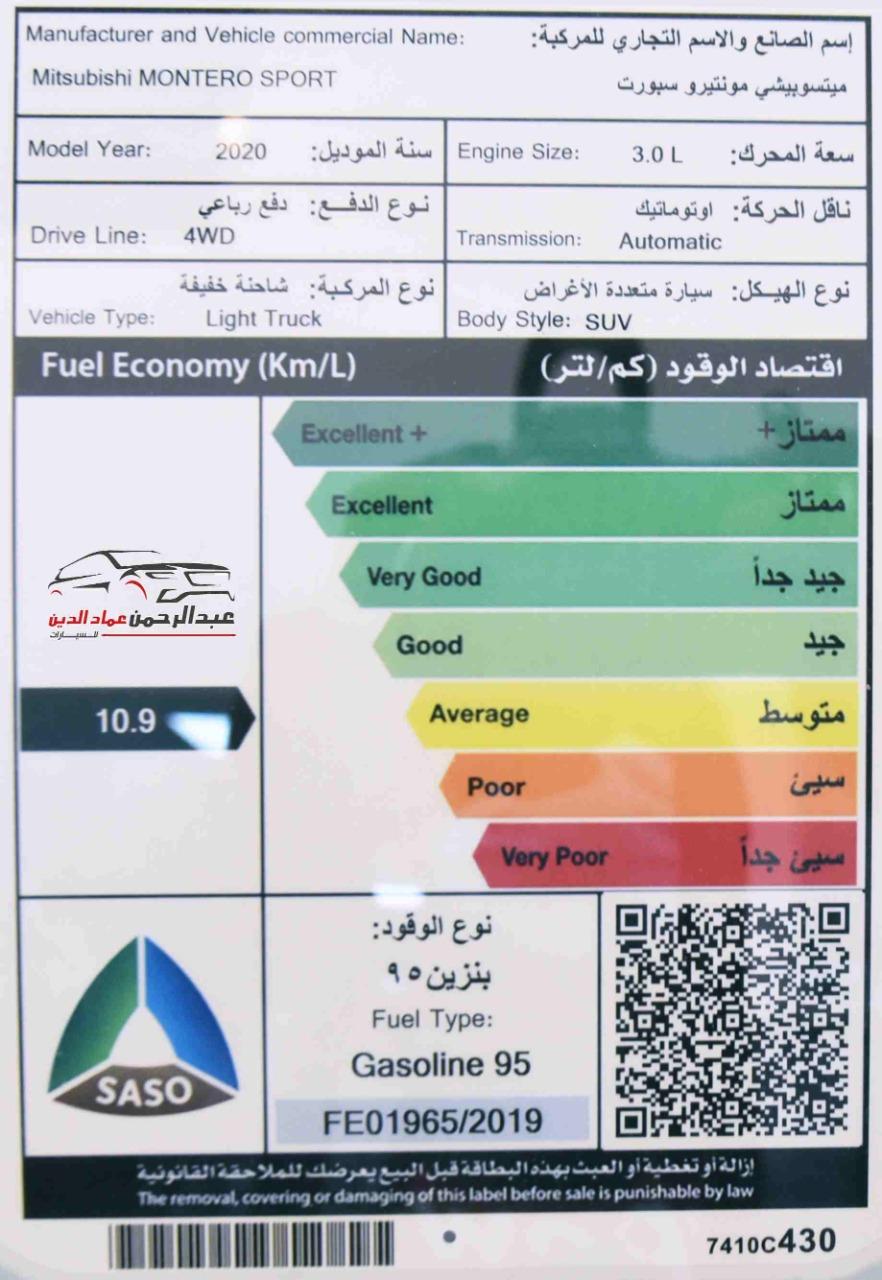 ميتسوبيشي 2020 مونتيرو ستاندر دبل سعودي عرض خاص  للبيع في الرياض - السعودية - صورة كبيرة - 5
