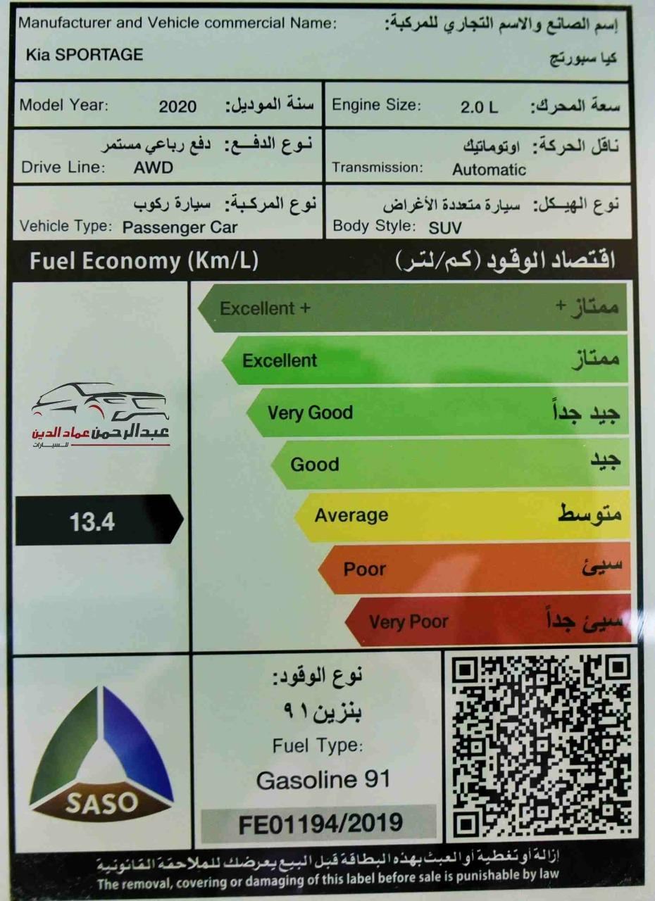 كيا سبورتاج 2020 ستاندر 2.0 دبل سعودي_شامل الضريبه للبيع في الرياض - السعودية - صورة كبيرة - 5