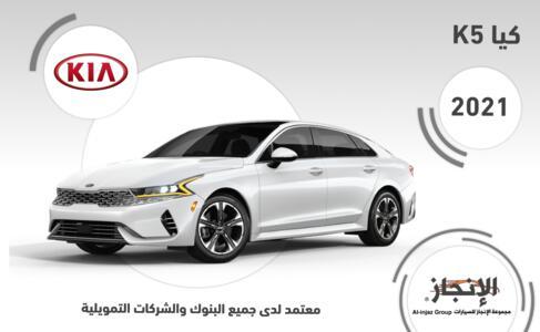 كيا K5 فل 2021 سعودي جديد