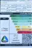 جي ايه سي 5 سعودي 2021 بانوراما 1.5 تربو فل_شامل الضريبه للبيع في الرياض - السعودية - صورة صغيرة - 13