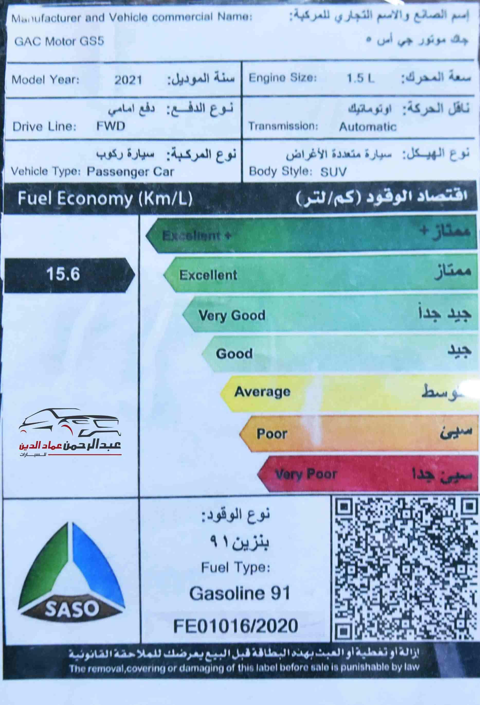 جي ايه سي 5 سعودي 2021 بانوراما 1.5 تربو فل_شامل الضريبه للبيع في الرياض - السعودية - صورة كبيرة - 13