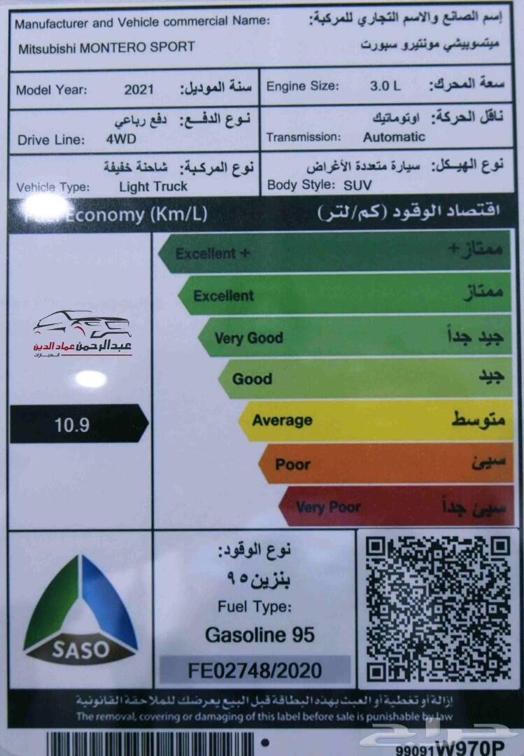 ميتسوبيشي 2021 مونتيرو نص فل سعودي جديد للبيع في الرياض - السعودية - صورة كبيرة - 13