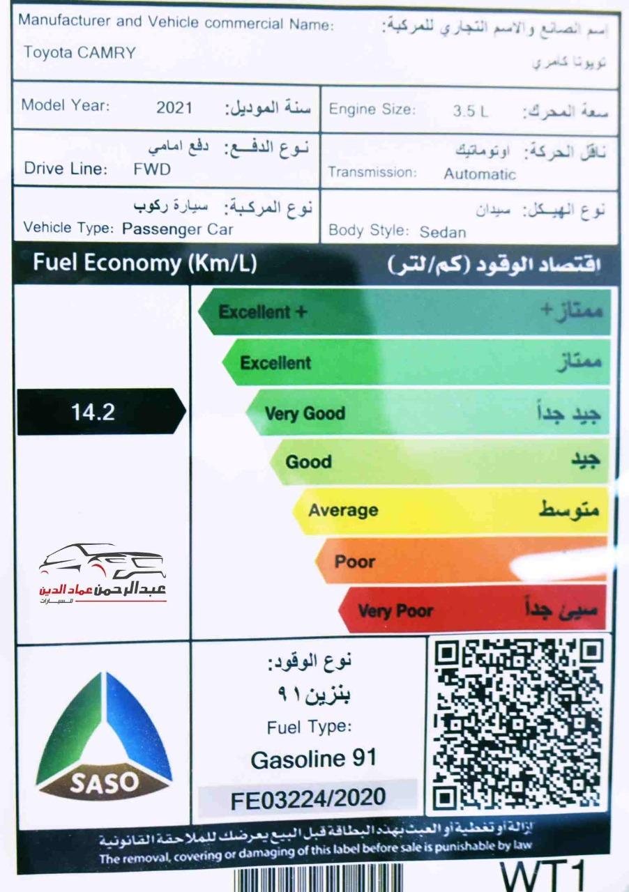 تويوتا كامري SE  2021  بنزين 6 سلندر سعودي جديد للبيع في الرياض - السعودية - صورة كبيرة - 11