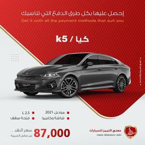 كيا K5 نص فل 2021 سعودي جديد بالنقد والأقساط