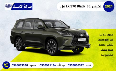 لكزس LX 570 Black Ed. 2021 فل خليجي ضمان عبداللطيف عررررض خاص