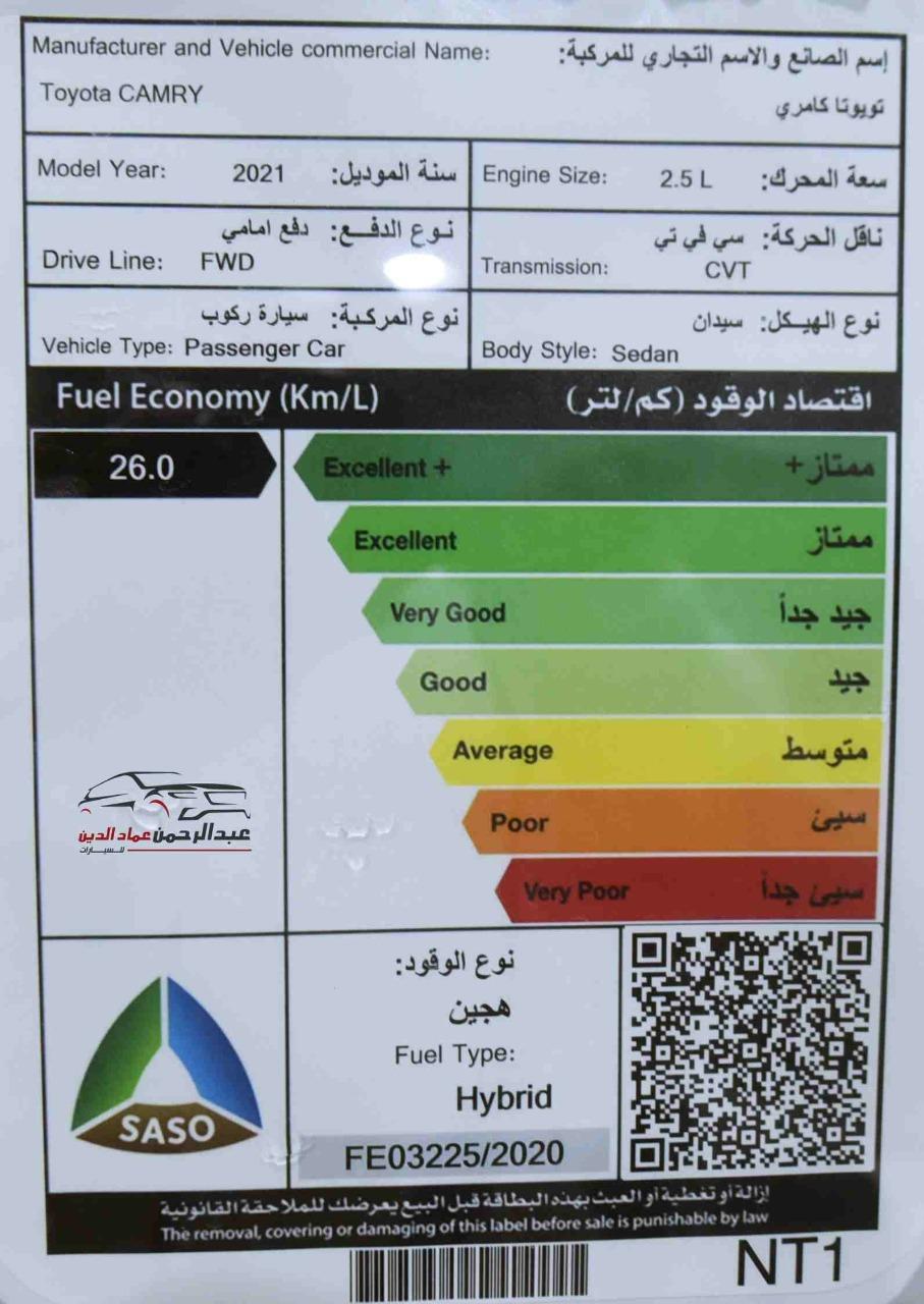 تويوتا كامري 2021   GLE.X  جلد  فتحة  شاشة  ملاحة هايبرد   سعودي  للبيع في الرياض - السعودية - صورة كبيرة - 6