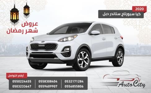 سيارة كيا سبورتاج 2020 ستاندر دبل سعودي جديد للبيع