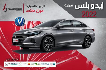 شانجان ايدو بلس Smart نص فل 2022  سعودي جديد