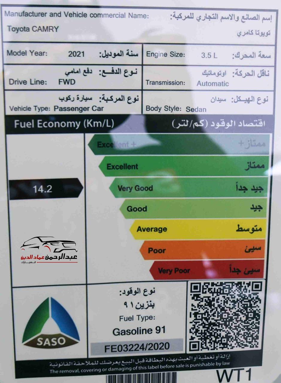 تويوتا كامري 2021  جراندي 6 سلندر بنزين سعودي للبيع في الرياض - السعودية - صورة كبيرة - 6