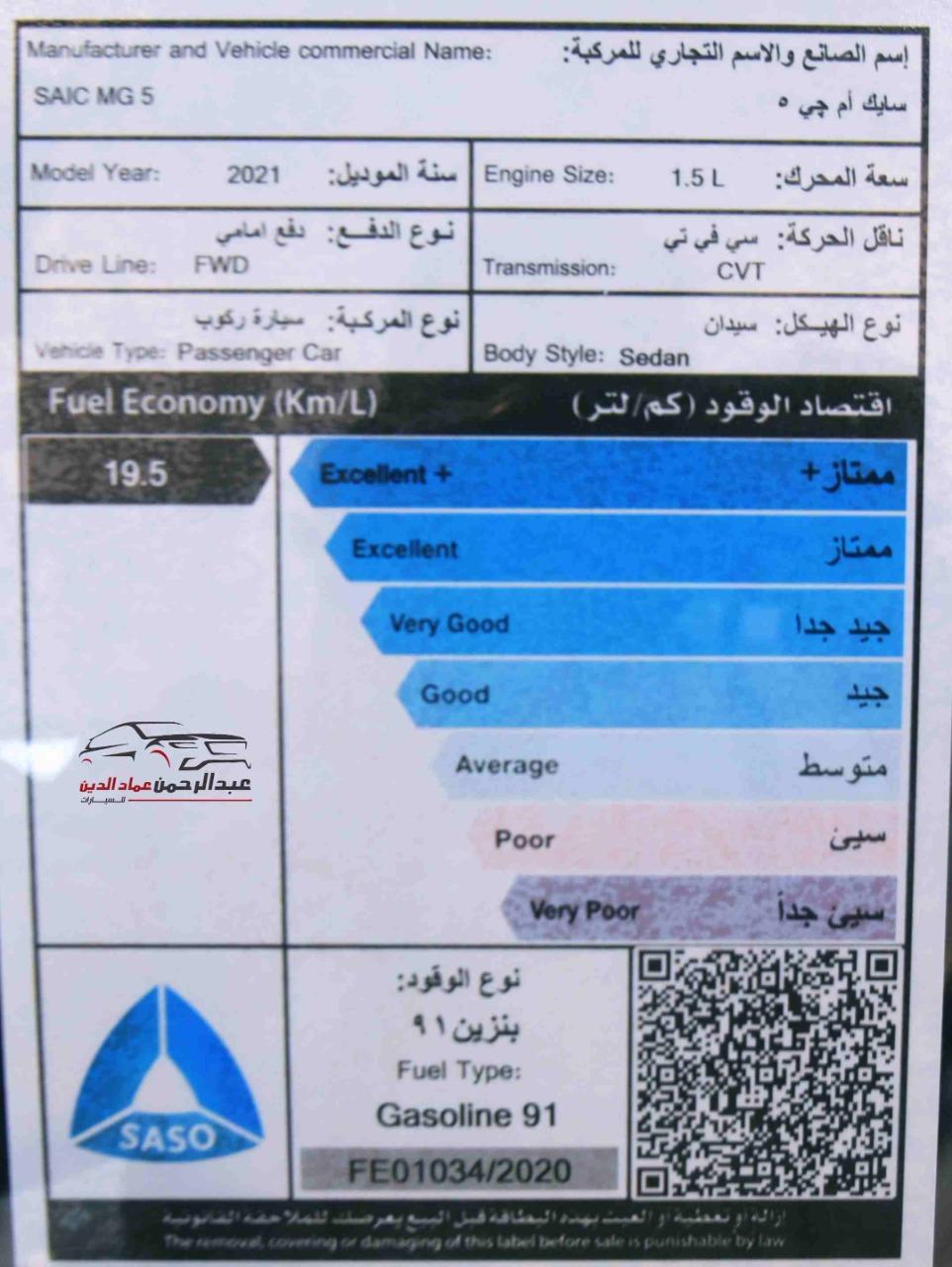 ام جي 5 نص فل 2021 مثبت سرعه سعودي_شامل الضريبه للبيع في الرياض - السعودية - صورة كبيرة - 5