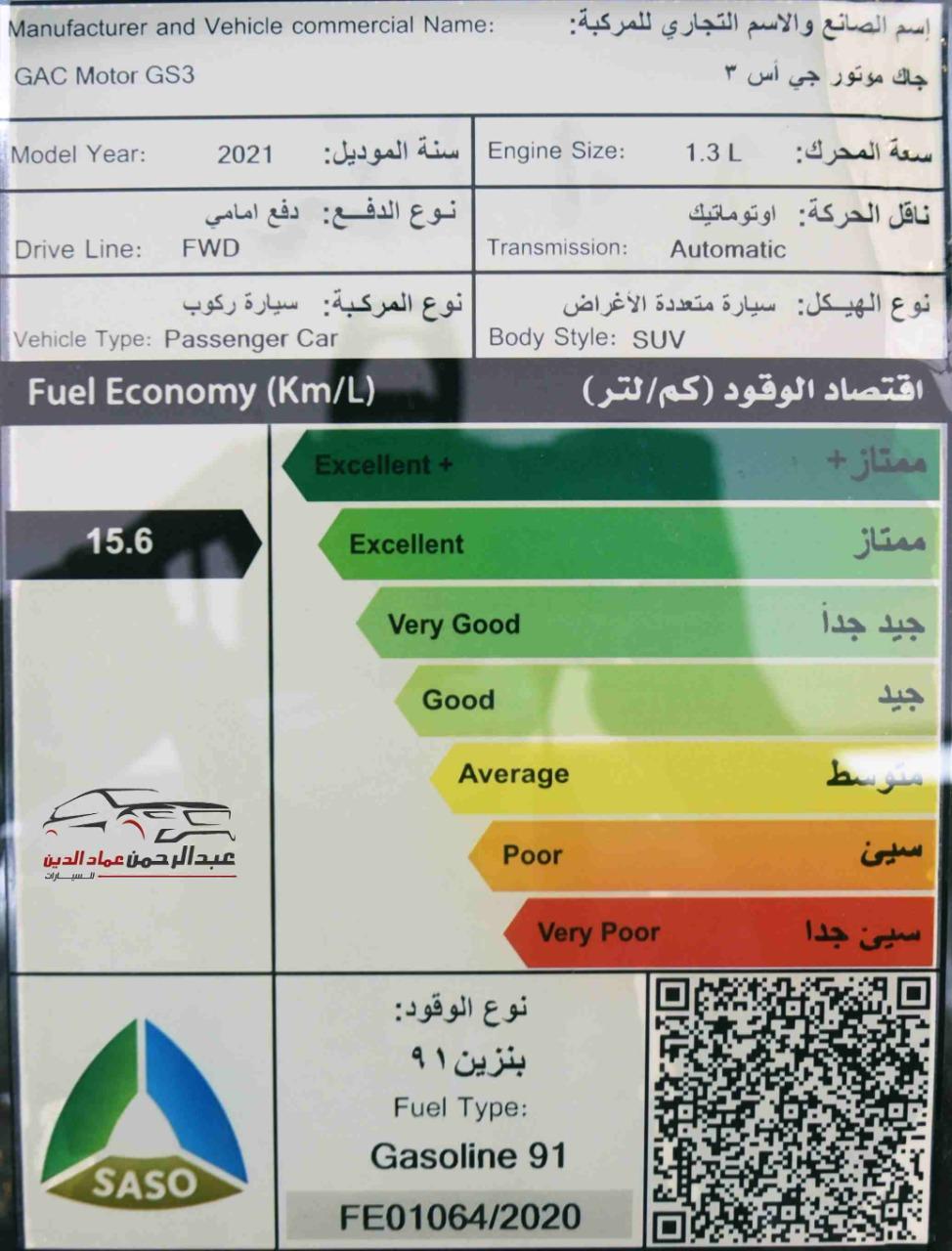 جي ايه سي GS3  فل كامل2021 سعودي  للبيع في الرياض - السعودية - صورة كبيرة - 6