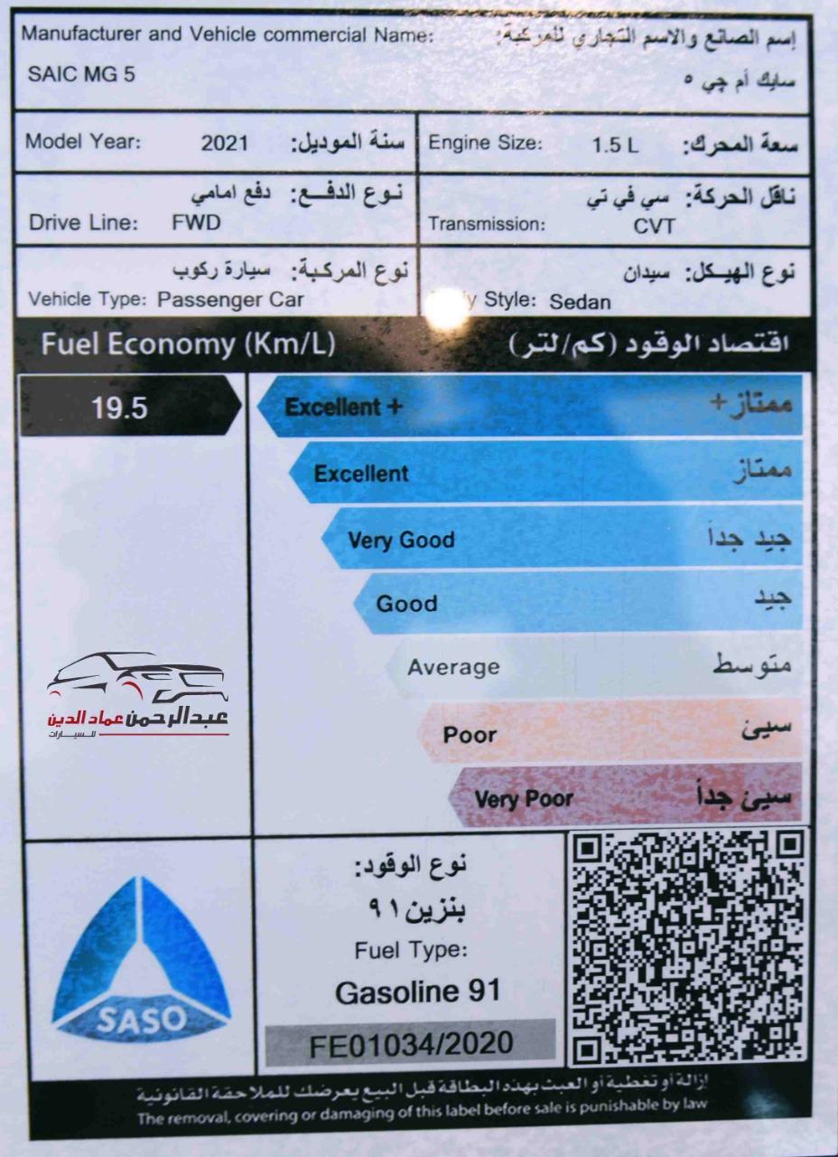 ام جي 5 MG فل كامل 2021 سعودي  للبيع في الرياض - السعودية - صورة كبيرة - 6