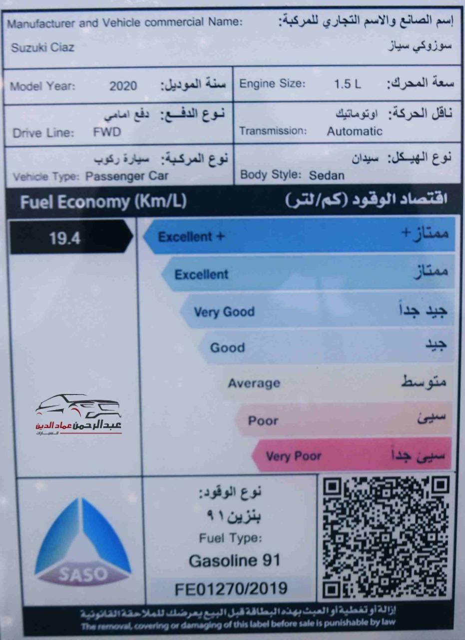 سوزوكي سياز2020 جير اتوماتيك GL استاندر للبيع في الرياض - السعودية - صورة كبيرة - 6