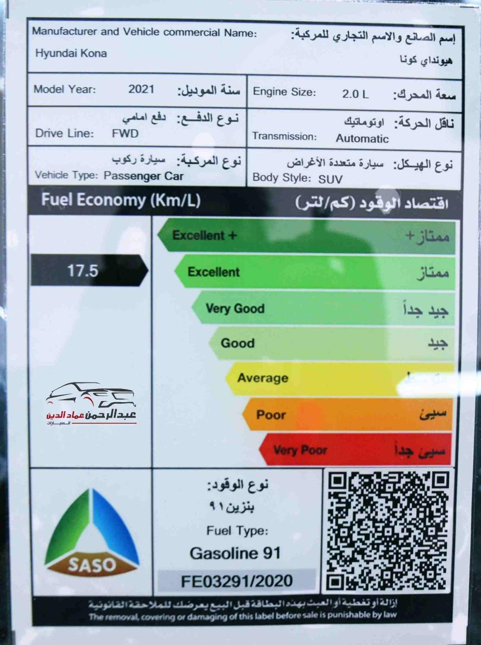 هونداي كونا كمفورت 2021   ( 2.0 CC ) سعودي جديد للبيع في الرياض - السعودية - صورة كبيرة - 6