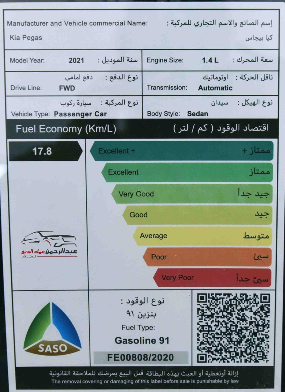 كيا بيجاس  2021 فل  جنوط  مثبت سرعة  سعودي جديد للبيع في الرياض - السعودية - صورة كبيرة - 7