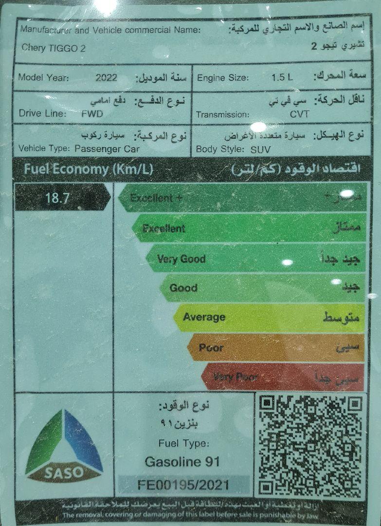 شيري تيجوو 2 فل  2022 سعودي جديد للبيع في الرياض - السعودية - صورة كبيرة - 2
