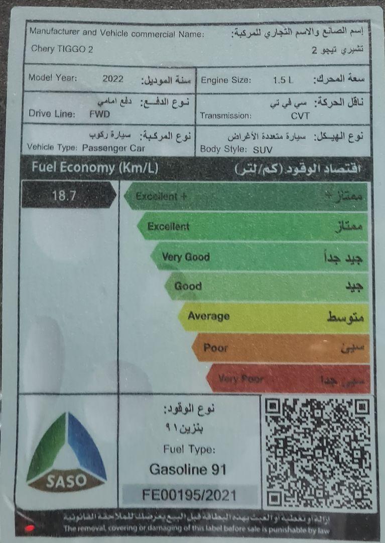 شيري تيجوو 2  نص فل 2022 سعودي جديد للبيع في الرياض - السعودية - صورة كبيرة - 2