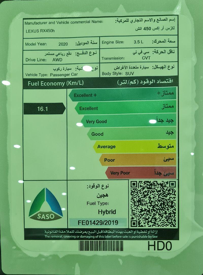 لكزس RX 450-BH Hybrid فل  2020 دبل سعودي جديد للبيع في الرياض - السعودية - صورة كبيرة - 2