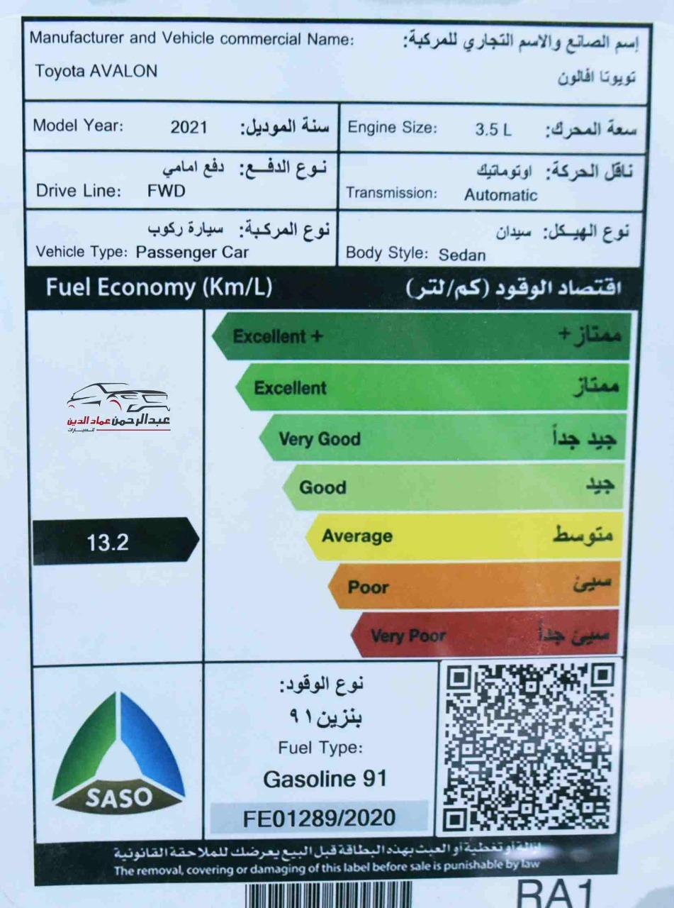 تويوتا افالون 2021 بريميوم فل سعودي اللون أبيض  للبيع في الرياض - السعودية - صورة كبيرة - 5