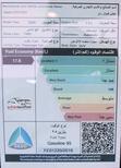 جيلي كول راي 2020   سعودي  جديد للبيع في الرياض - السعودية - صورة صغيرة - 5