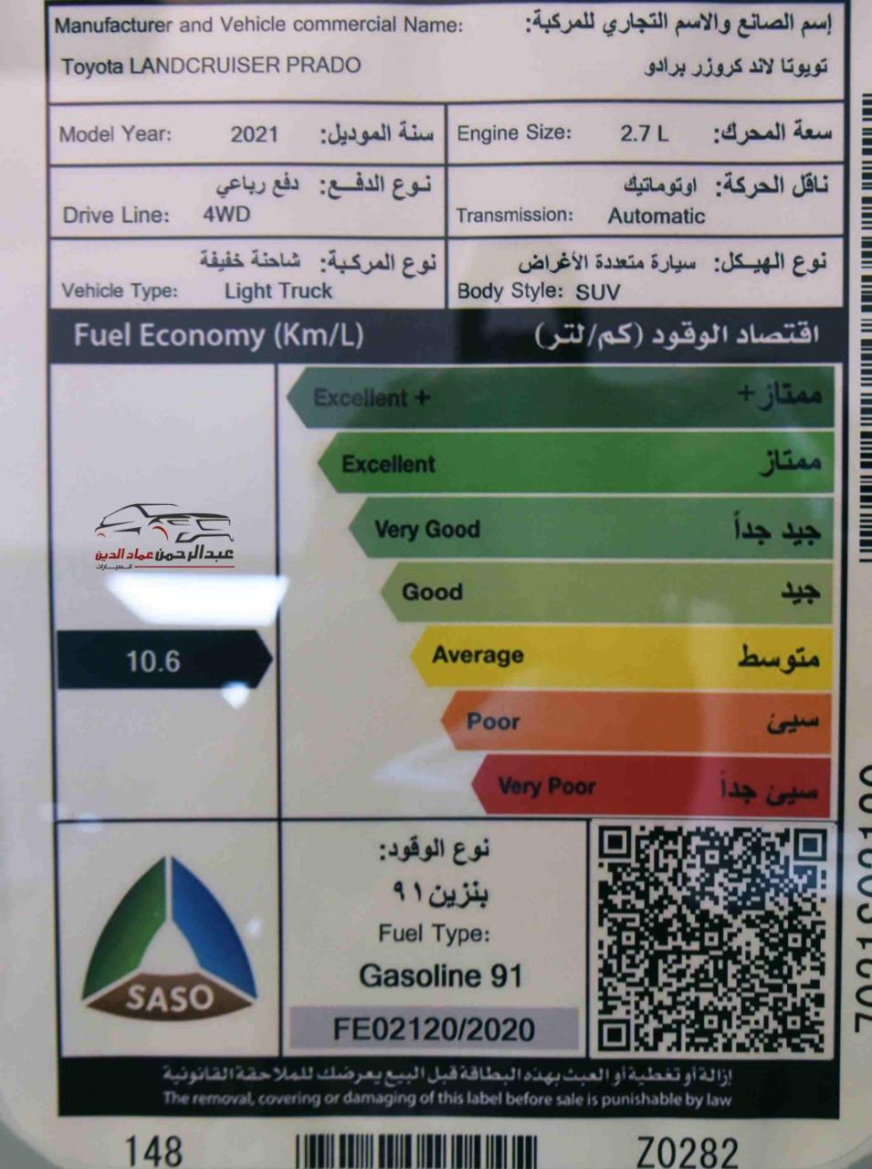 تويوتا برادو 2021  3 باب  TXL1  بنزين  4 سلندر  سعودي  للبيع في الرياض - السعودية - صورة كبيرة - 12