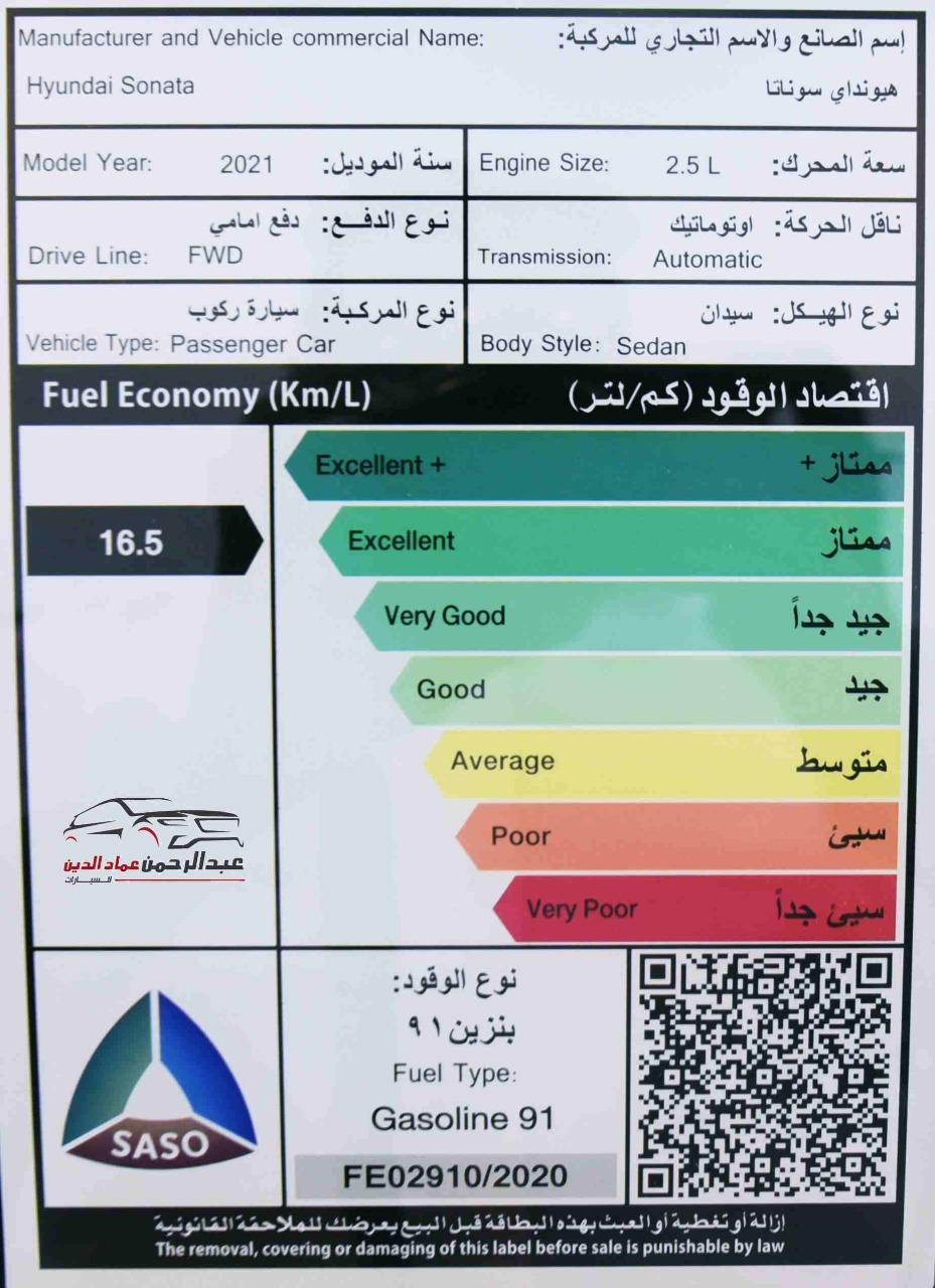 هونداي سوناتا 2021  بانوراما 2.5 CC سمارت بلس سعودي  للبيع في الرياض - السعودية - صورة كبيرة - 10