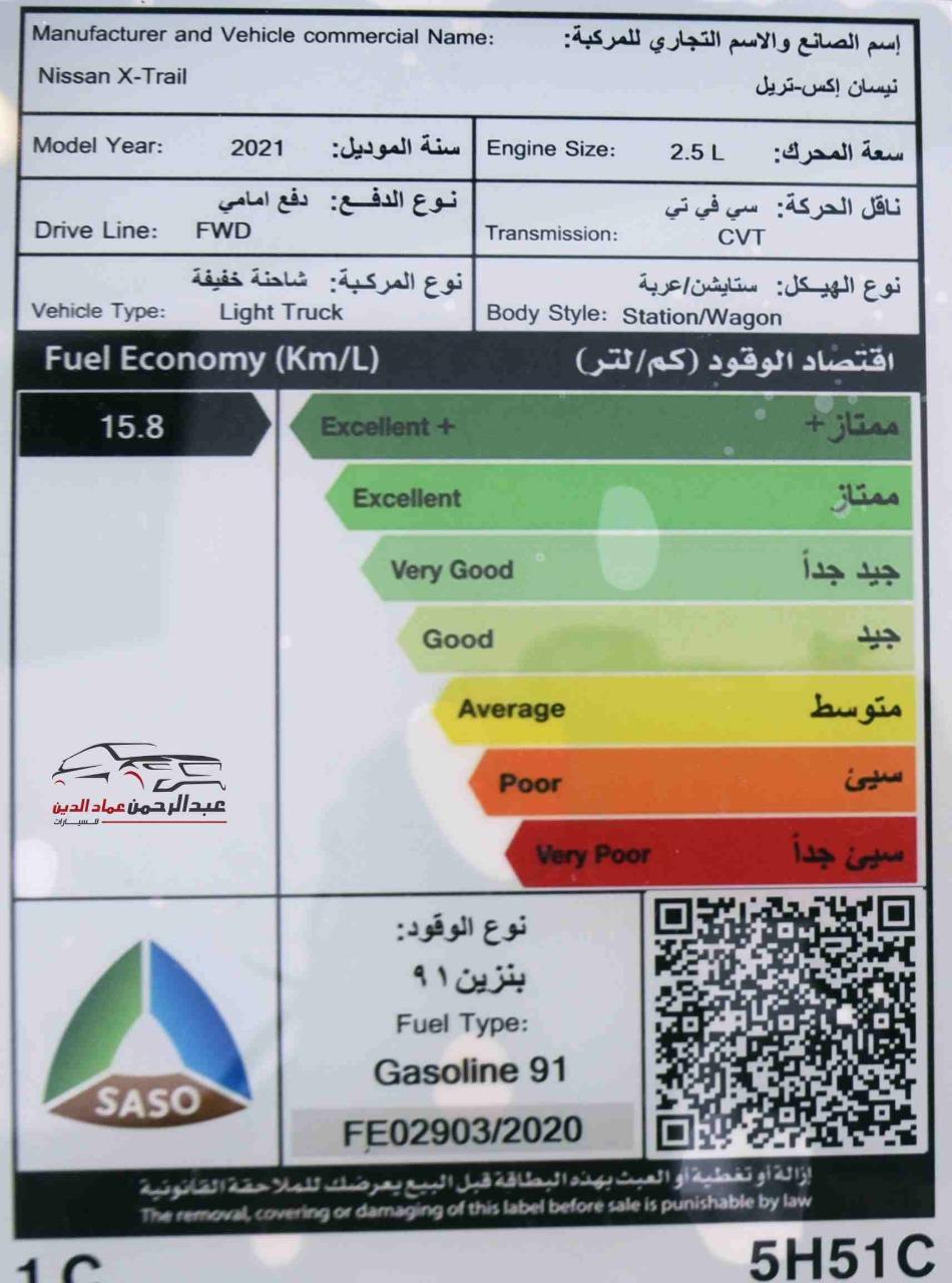 نيسان اكس تريل 2021  فئة   S  بدون دبل 7 مقاعد سعودي للبيع في الرياض - السعودية - صورة كبيرة - 10
