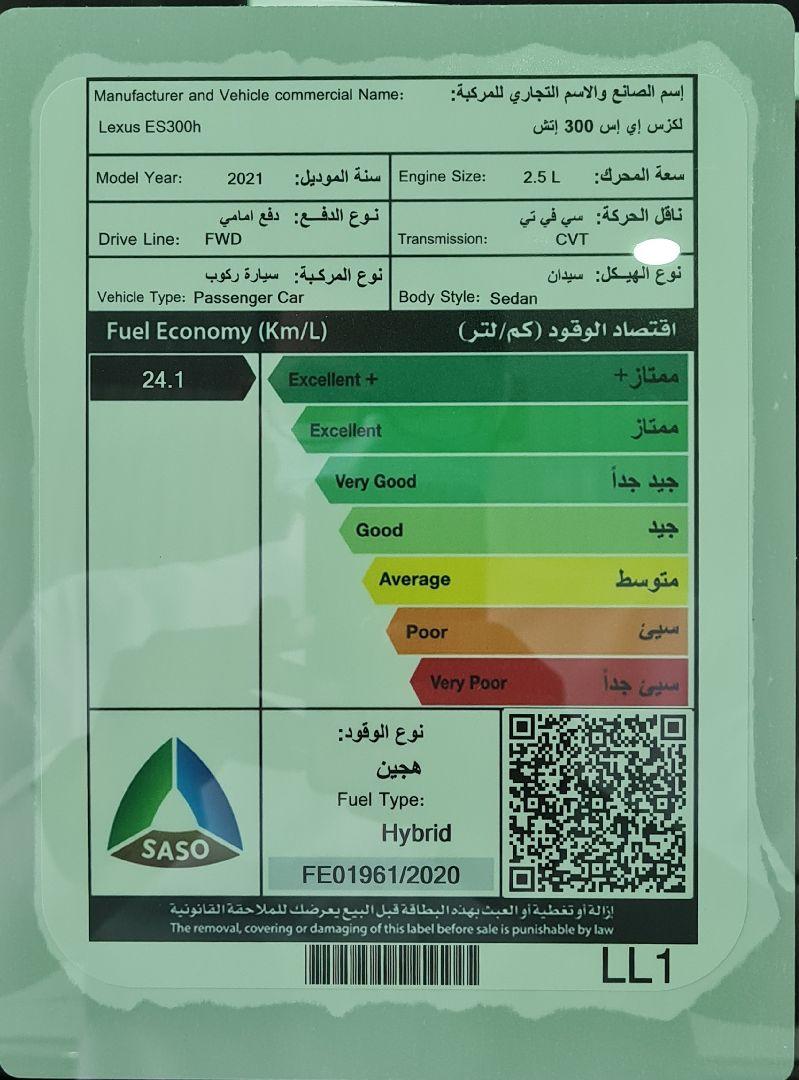 لكزس ES 300H  ستاندر 2021 سعودي جديد للبيع في الرياض - السعودية - صورة كبيرة - 2