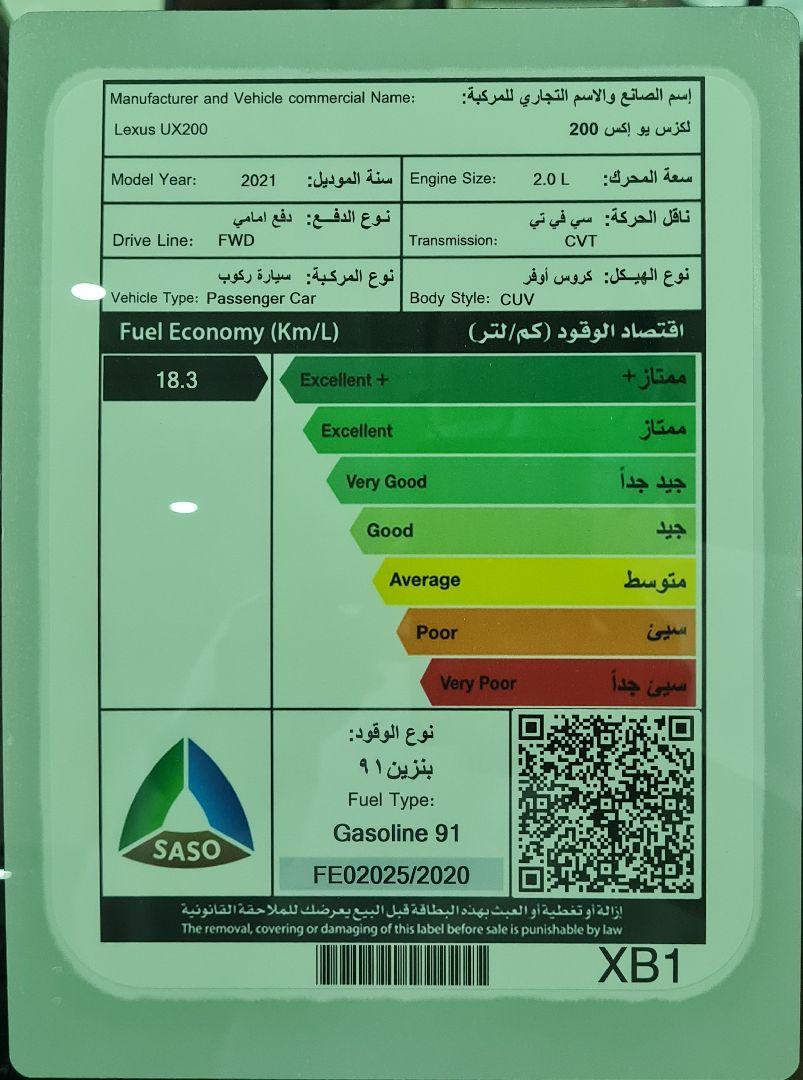 لكزس UX 200-AA Elegant ستاندر 2021 سعودي جديد للبيع في الرياض - السعودية - صورة كبيرة - 2