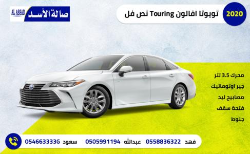 تويوتا افالون Touring نص فل 2021  سعودي جديد