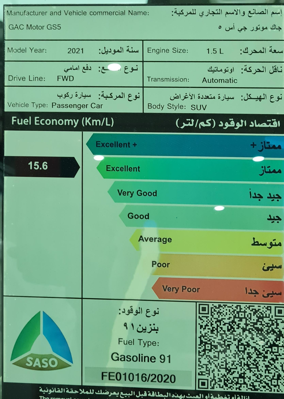جي أيه سي GS5 فل  2021 سعودي جديد للبيع في الرياض - السعودية - صورة كبيرة - 7