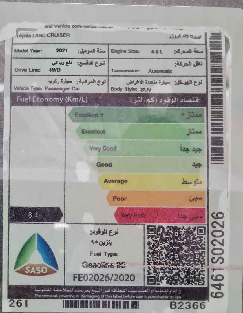 مباع - تويوتا لاندكروزر 2021 للبيع للبيع في الرياض - السعودية - صورة كبيرة - 2