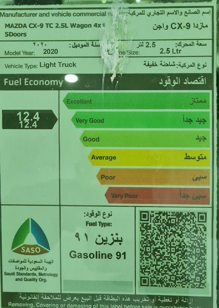 مازدا CX9 فل 2020 دبل خليجي جديد للبيع في الرياض - السعودية - صورة كبيرة - 2