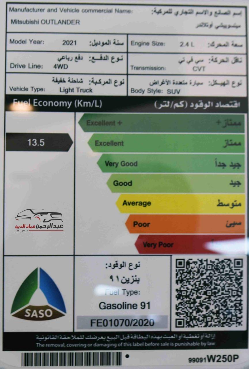 ميتسوبيشي  اوتلاندر  2021  فل  دبل ( 7 راكب ) بنزين   سعودي للبيع في الرياض - السعودية - صورة كبيرة - 10